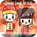 Chinese Songs for Kids by LEARNING NURSERY RHYMES CHILDREN SONGS VIDEO