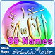 99 Names Of Allah - Allah Names - Asma Ul Husna by MianApps