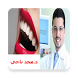 تبييض الأسنان - د.مجد ناجي by 2017 new app