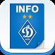 Динамо Киев - Инфо by FC DYNAMO KYIV