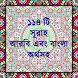 Holy Al Quran Surah Names by Power GP BD Limited