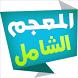 المعجم الشامل قاموس عربي-عربي by Adil Gounane