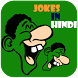 Funny Hindi Jokes 2015 by Gtech Apps