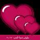 قياس الحب بينك وبين حبيبك 3 by devMarcteam