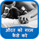 Aurat Ko Garam Kese Kare by Enjoy App Collection