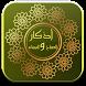 اذكار الصباح والمساء الذهبي by mr khadiri