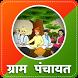 Gram Panchayat App Hindi by Aadhar Yojana