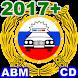 Билеты+ПДД 2016 Экзамен 2017 by ПДД России