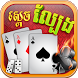 Khmer Mega Kasino Online by Khmer Entertainment Apps