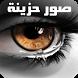 صور حزينة و كلمات مؤثرة by chabdi