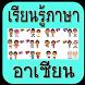 ภาษาอาเซียนน่ารู้ by nikom apps