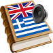 Greek best dict by Best dictionary creater