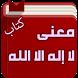 معنى لا اله إلا الله by Aws Books