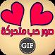 صور حب متحركه GIF ❤️ by apphope