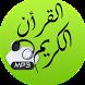 القرأن الكريم صوت أجود مقرئين by app sur ligne