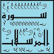 تحفيظ سورة المرسلات قرأن كريم by Ayman Khoshouey