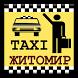 Заказ Такси (г.Житомир) by RadioTaxi