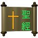 Chinese Vertical Bible (CUV)