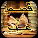 قصص وعبر | قصص بدون انترنت by abdelmonem ezzat