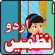 Bachon Ki Urdu Nazmain 2017 by App Loft