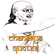Chanakya Quotes by Appy Ocean