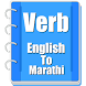Verb Marathi