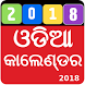 odia calendar 2018 by RB Apps & Games