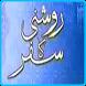 Roshni Ka saffar Tariq Jameel by VidVideos