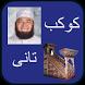 خطب محمود المصرى كوكب تانى by mlaAgile
