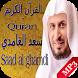 saad al ghamdi (Quran-القرآن) سعد الغامدي by Jack dev