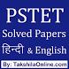 PSTET Practice Sets by TakshilaOnline.com