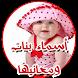 أجمل أسماء بنات ومعانيها by Fayfay app
