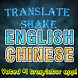 Translate English to Chinese by Smooth HQ