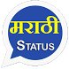 Marathi Status for whatsapp by AnjuApps