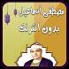 قرآن مصطفى أسماعيل بدون انترنت by BZ apps