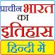भारत का इतिहास शासक और उसके प्रसिद्द स्थान by Hindi Education Apps