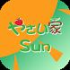 やさい家Sun公式通販アプリ お米・健康食品・野菜 by solution02