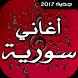 أغاني سورية 2016 by EL BAQALI Anas