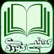 Kurdish book كتيب كوردى by hiwaselah