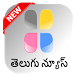 Telugu Newspapers Daily by Newsstand In Hindi
