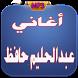 أغاني عبدالحليم حافظ بدون نت by tanatou