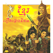 Khmer Epic Stories