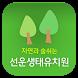 선운생태유치원 by 애니라인(주)