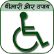 Bimariya-Upchar