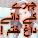 Chehre Ke Daagh Pimples sy Nijaat : Free by GREEN LOOP APPS