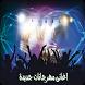 اغاني مهرجانات جديدة by APPSRO7