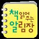 책 읽어주는 알림장 by (주)크래들코리아