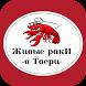 "Mr Rakoff - живые раки в Твери by JSC ""Business-Soft"""