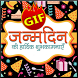 Happy BirthDay Hindi GIF Greetings SMS Wishes 2017 by Digital India Jokes