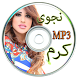 أغاني نجوى كرم by HibaMp3